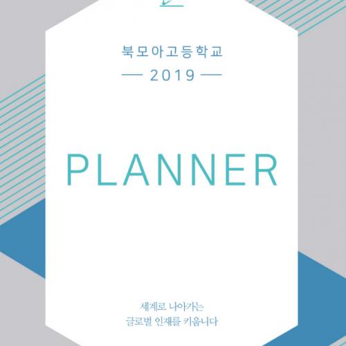 플래너2019-F.png